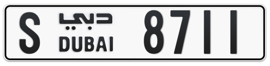 S 8711 - Plate numbers for sale in Dubai