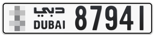 * 87941 - Plate numbers for sale in Dubai