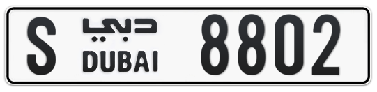 S 8802 - Plate numbers for sale in Dubai