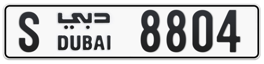 S 8804 - Plate numbers for sale in Dubai
