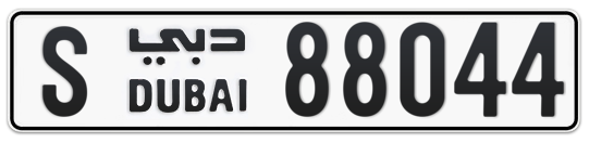 S 88044 - Plate numbers for sale in Dubai