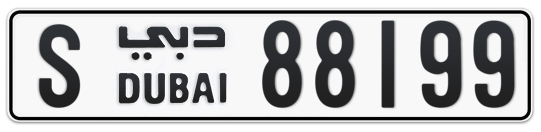 S 88199 - Plate numbers for sale in Dubai