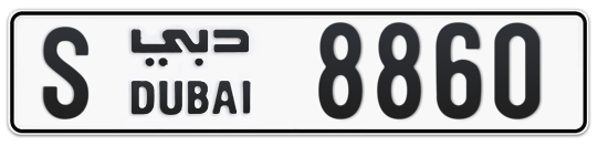 S 8860 - Plate numbers for sale in Dubai