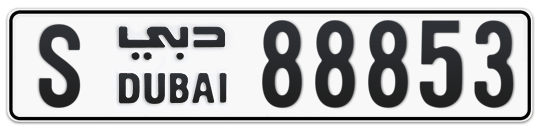 S 88853 - Plate numbers for sale in Dubai