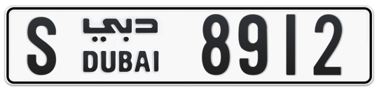 S 8912 - Plate numbers for sale in Dubai
