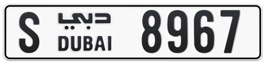 S 8967 - Plate numbers for sale in Dubai