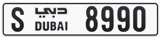 S 8990 - Plate numbers for sale in Dubai