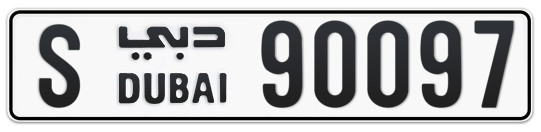S 90097 - Plate numbers for sale in Dubai