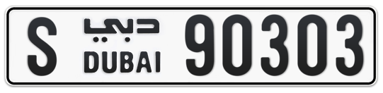 S 90303 - Plate numbers for sale in Dubai