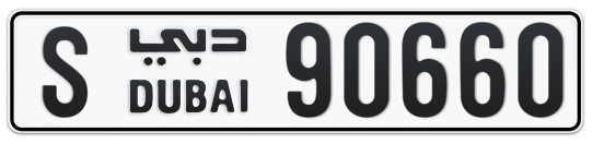 S 90660 - Plate numbers for sale in Dubai