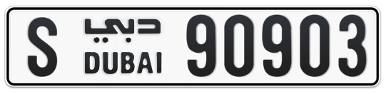 S 90903 - Plate numbers for sale in Dubai