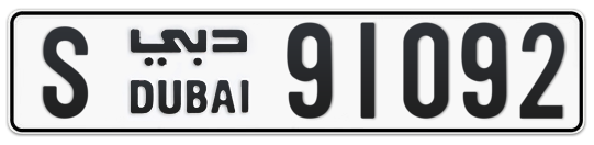 S 91092 - Plate numbers for sale in Dubai