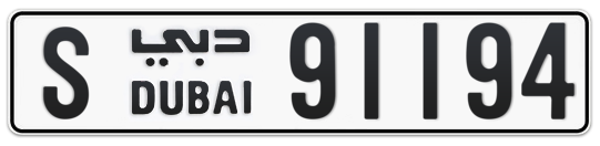 S 91194 - Plate numbers for sale in Dubai