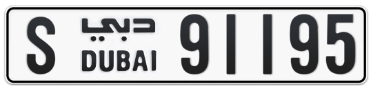 S 91195 - Plate numbers for sale in Dubai