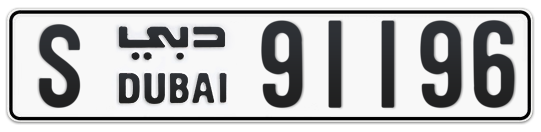 S 91196 - Plate numbers for sale in Dubai