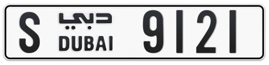 S 9121 - Plate numbers for sale in Dubai