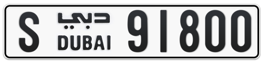 S 91800 - Plate numbers for sale in Dubai