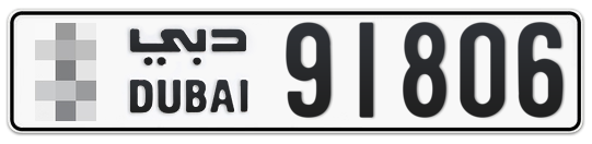 * 91806 - Plate numbers for sale in Dubai