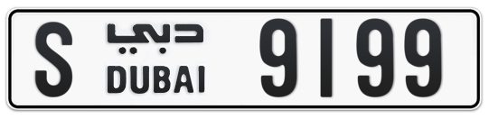 S 9199 - Plate numbers for sale in Dubai