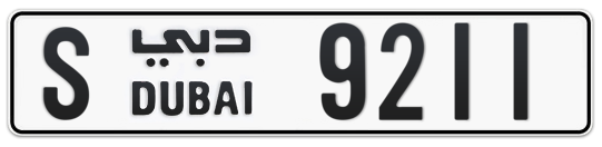 S 9211 - Plate numbers for sale in Dubai