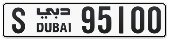 S 95100 - Plate numbers for sale in Dubai