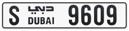 S 9609 - Plate numbers for sale in Dubai