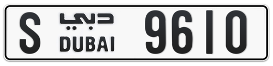 S 9610 - Plate numbers for sale in Dubai