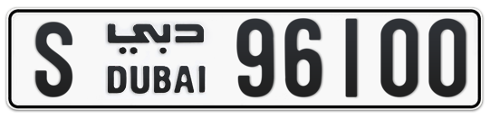 S 96100 - Plate numbers for sale in Dubai