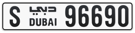 S 96690 - Plate numbers for sale in Dubai