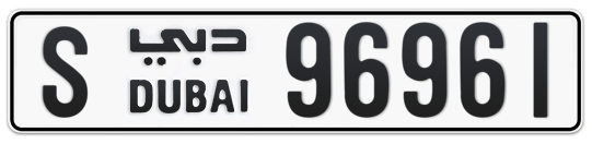 S 96961 - Plate numbers for sale in Dubai