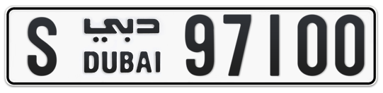 S 97100 - Plate numbers for sale in Dubai