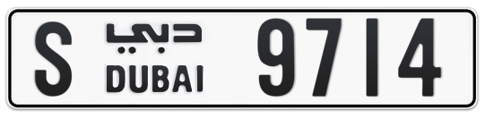 S 9714 - Plate numbers for sale in Dubai