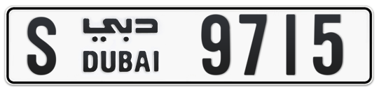 S 9715 - Plate numbers for sale in Dubai