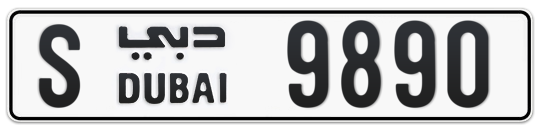 S 9890 - Plate numbers for sale in Dubai