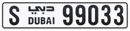 S 99033 - Plate numbers for sale in Dubai