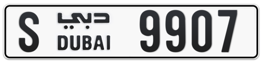 S 9907 - Plate numbers for sale in Dubai