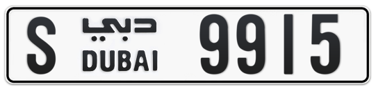 S 9915 - Plate numbers for sale in Dubai