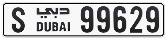 S 99629 - Plate numbers for sale in Dubai