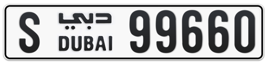 S 99660 - Plate numbers for sale in Dubai
