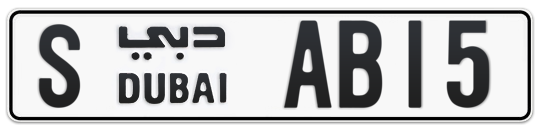 S AB15 - Plate numbers for sale in Dubai