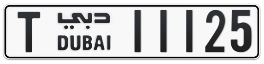 T 11125 - Plate numbers for sale in Dubai