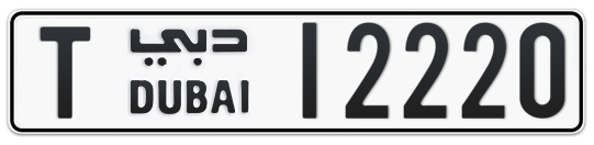 T 12220 - Plate numbers for sale in Dubai