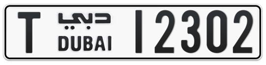 T 12302 - Plate numbers for sale in Dubai