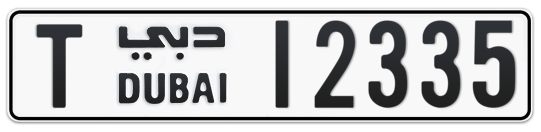 T 12335 - Plate numbers for sale in Dubai