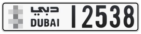 * 12538 - Plate numbers for sale in Dubai