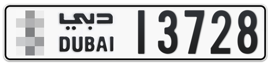 * 13728 - Plate numbers for sale in Dubai