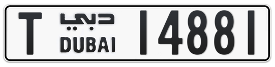 T 14881 - Plate numbers for sale in Dubai