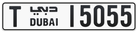 T 15055 - Plate numbers for sale in Dubai