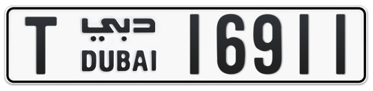 T 16911 - Plate numbers for sale in Dubai