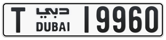 T 19960 - Plate numbers for sale in Dubai